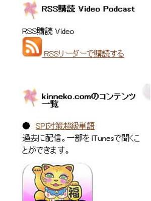 Kinneko_2kokorogu_rss_v